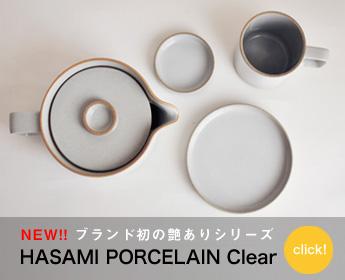 HASAMI PORELAIN CLEAR