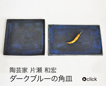 片瀬 和宏の器