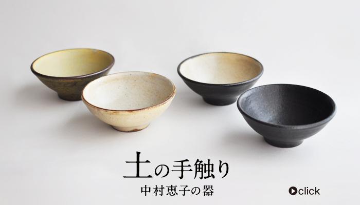中村恵子の器