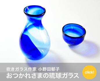 おつかれさまの琉球グラス