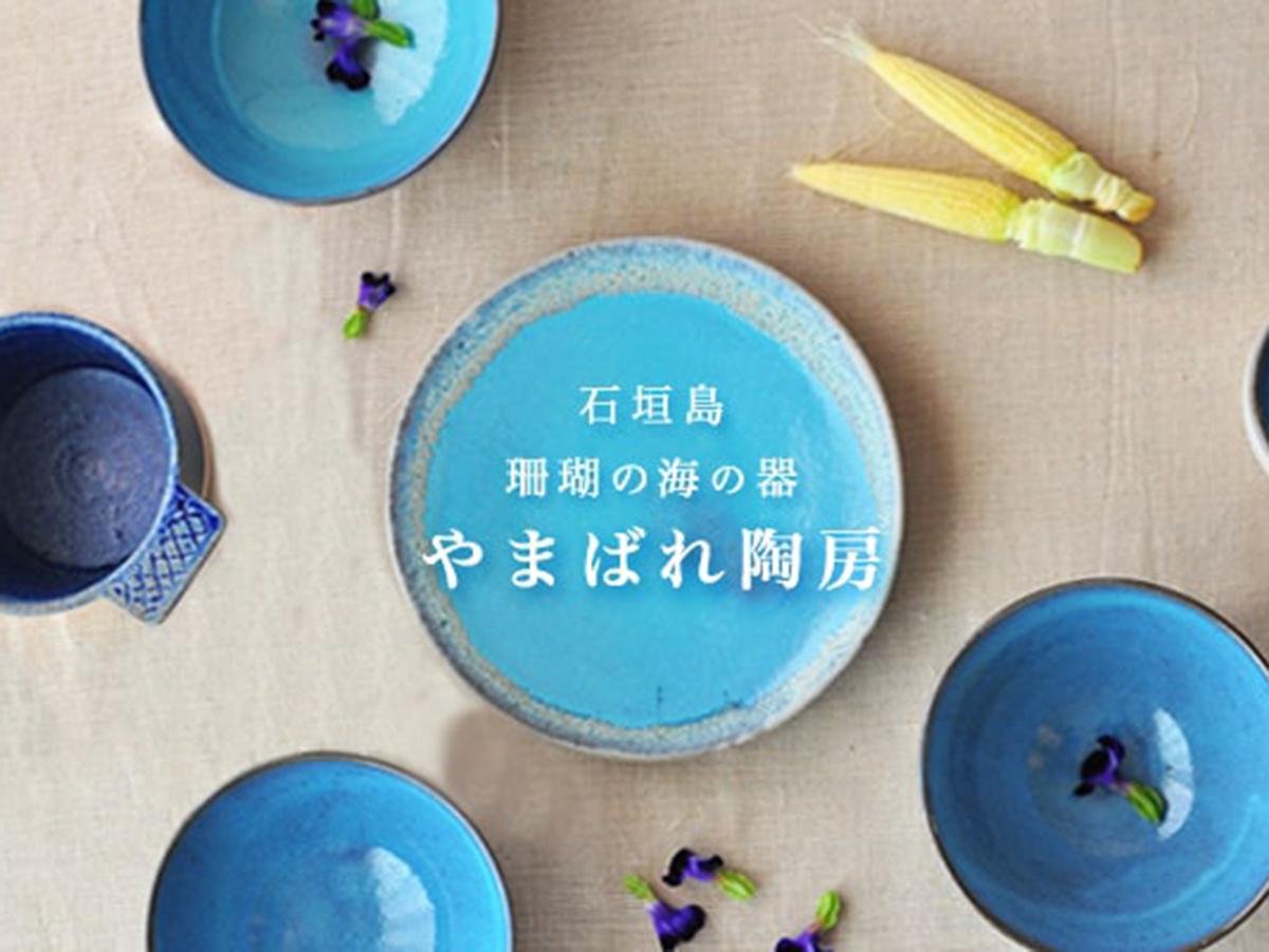 石垣島やまばれ陶房のうつわ