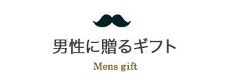 男性に贈る