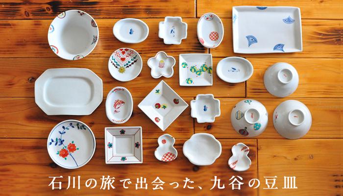 九谷焼 豆皿 和陶房