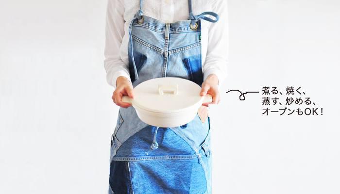 ビストロ土鍋シロサイズ