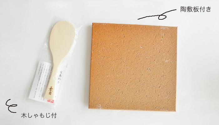 かまどさん 三合炊き 長谷園06
