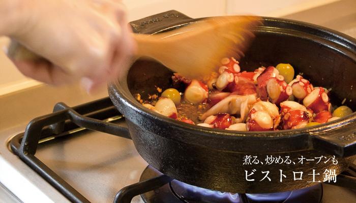 伊賀焼窯元 長谷園 ビストロ鍋