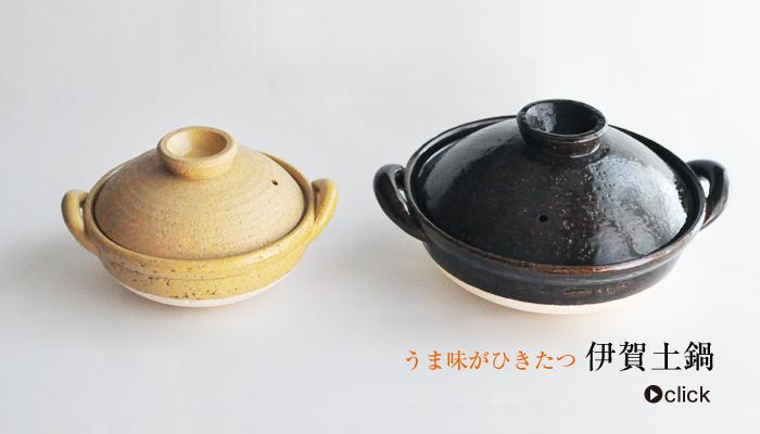 伊賀焼窯元 長谷園 伊賀土鍋