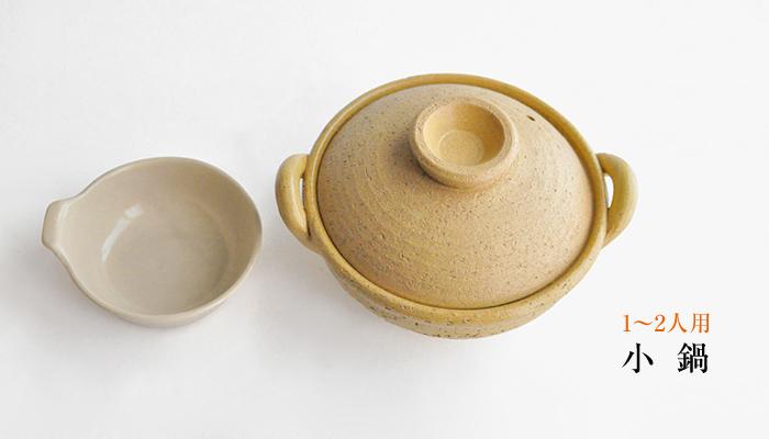 伊賀焼窯元 伊賀小鍋