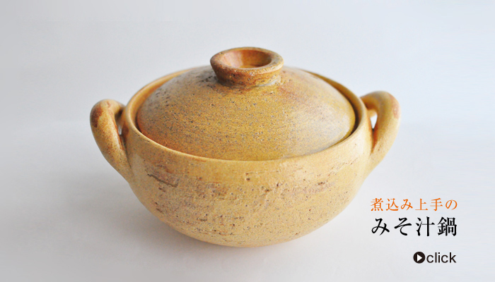 伊賀焼窯元 長谷園 味噌汁鍋