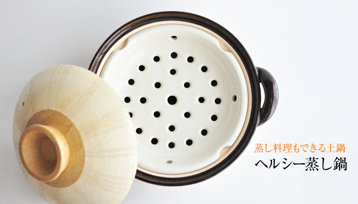 伊賀焼窯元 長谷園 ヘルシー蒸し鍋