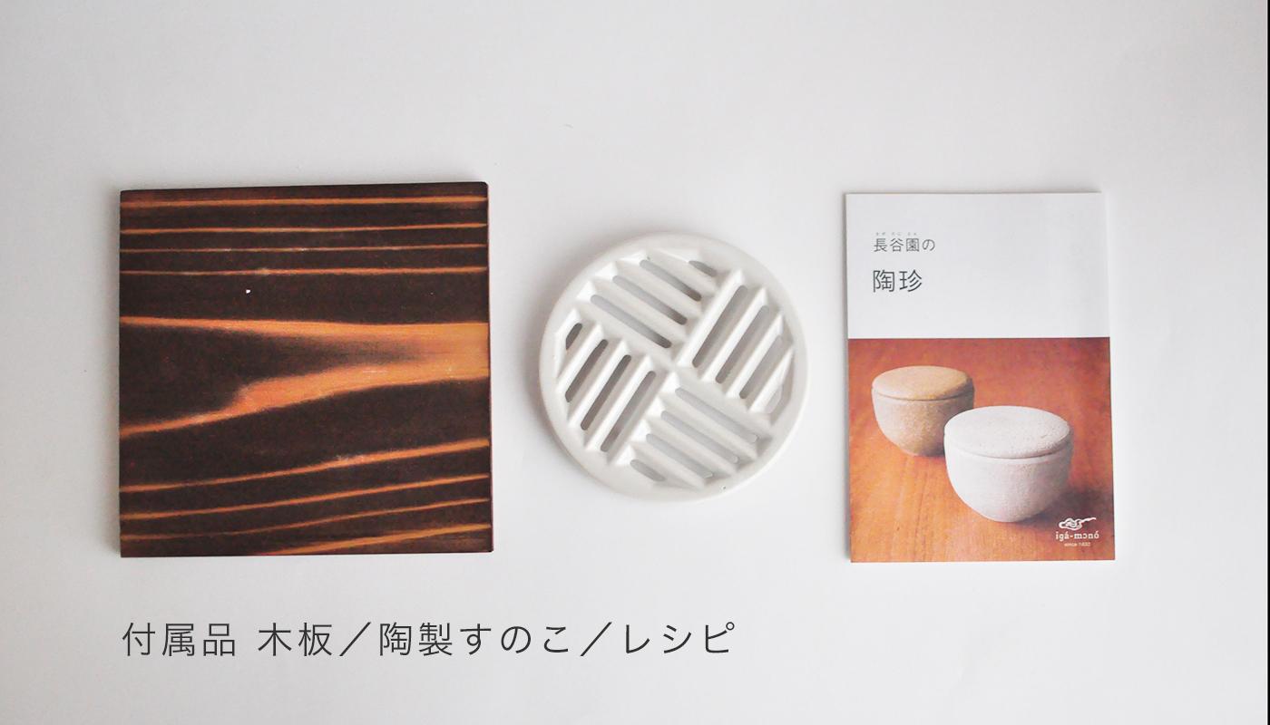 陶珍 黄瀬戸 小 おひつ 長谷園01